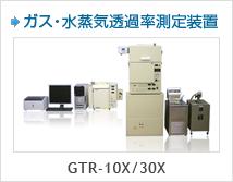 ガス・水蒸気透過率測定装置
