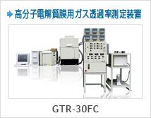 高分子電解質膜用ガス透過率測定装置