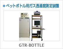 ペットボトル用ガス透過度測定装置