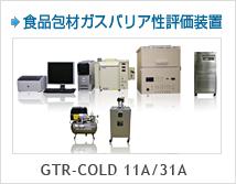 食品包材ガスバリア性評価装置