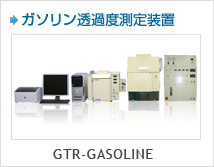ガソリン透過度測定装置