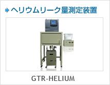 ヘリウムリーク量測定装置