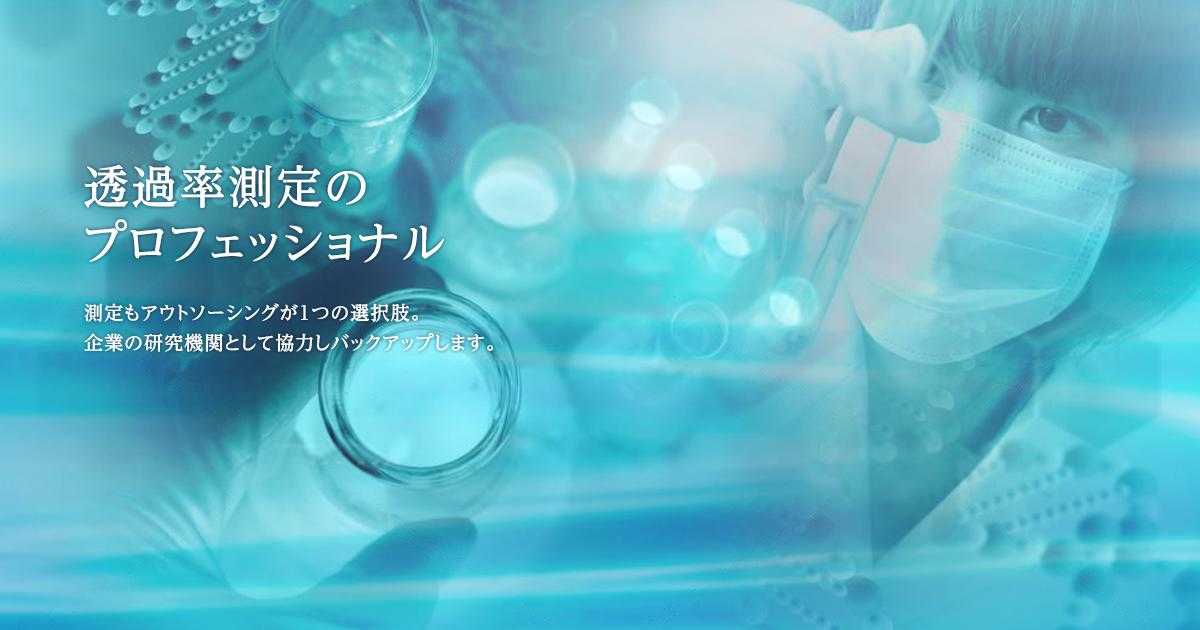 透過率測定のプロフェッショナル 測定もアウトソーシングが1つの選択肢。企業の研究機関として協力しバックアップします。