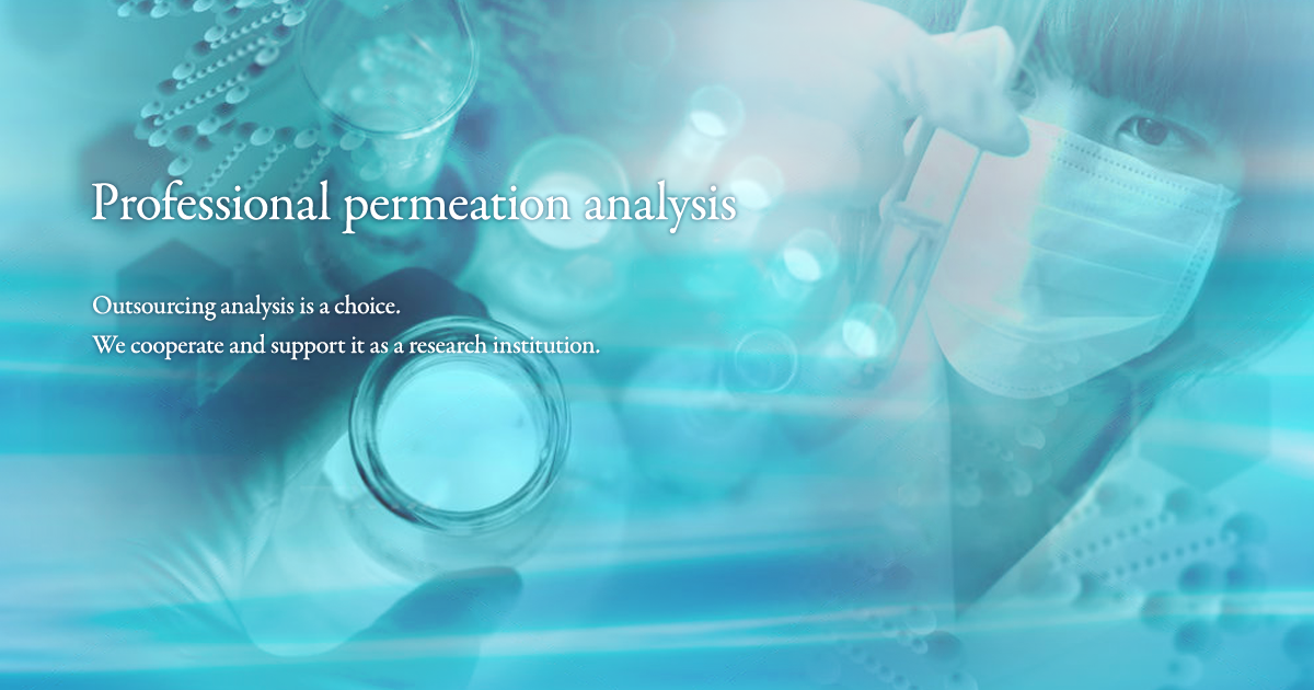 Professional permeation analysis Outsourcing analysis is a choice.  We cooperate and support it as a research institution.